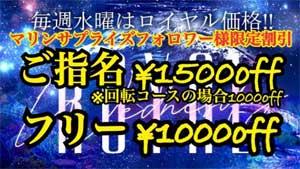 五反田マリンサプライズ指名1500円OFF
