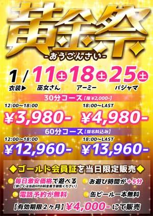 荻窪ナックファイブ30分3980円~ゴールド会員券の販売会