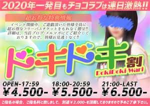 川崎チョコラブエリア最安の4500円~