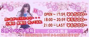 大和ファーストクラス4500円~お遊びいただけます