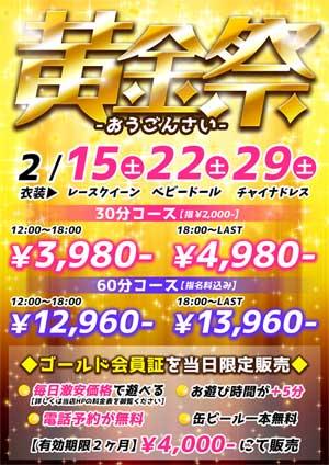 荻窪ナックファイブ最安3980円~、