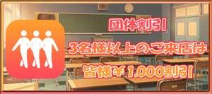 日暮里グロワール3人同時の利用で全員1000円OFF