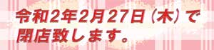 高円寺ベビードール27日で閉店
