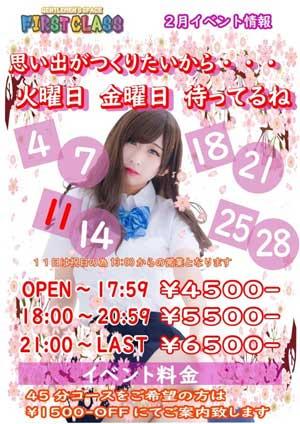 大和ファーストクラス4500円~利用可能