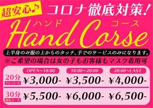 荻窪ナックファイブ美少女の手コキ。お値段3000円