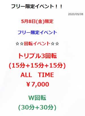 錦糸町フレグランス15分×3=45分 トリプル回転が7000円