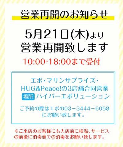 五反田ハイパーエボリューション本日21日より営業を再開