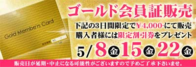 荻窪ナックファイブ本日22日は、ゴールド会員証の販売会