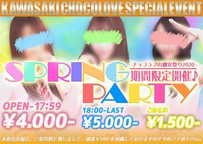 川崎チョコラブ春のスプリングパーティー