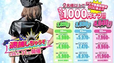 大和ミラクルモンスターいまだけ2020円off