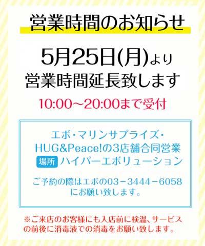 五反田ハイパーエボリューション三店舗合同営業中