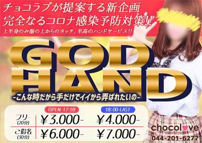 川崎チョコラブ可愛い美少女のハンドサービス