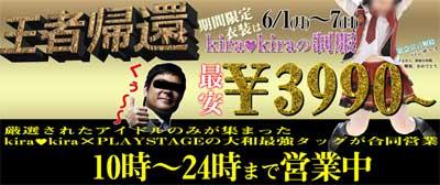 大和プレイステージお値段3990円~