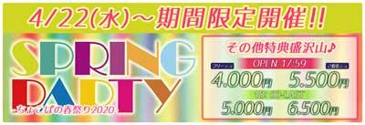 池袋ちょこぱ最安4000円~のお祭り価格+割チケ&電話予約券