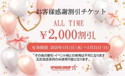 五反田ハイパーエボリューション2000円割引