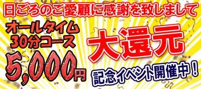日暮里グロワールオールタイム5000円