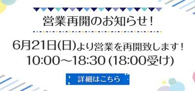 五反田ハグ&ピース営業時間は10時~18:30まで