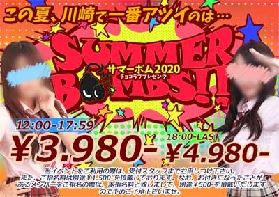 川崎チョコラブサマーボムにつき3980円スタート