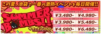池袋ハニーパラダイス最安3480円