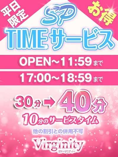錦糸町ヴァージニティー二時間限定でお届けするSPタイム