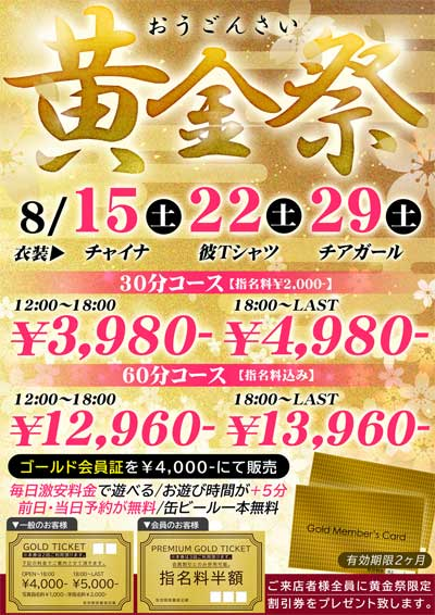 荻窪ナックファイブ3980円という激安価格