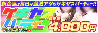 池袋ハニーパラダイス激安パーティー4000円