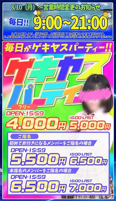 池袋ハニーパラダイスお値段、4000円!!
