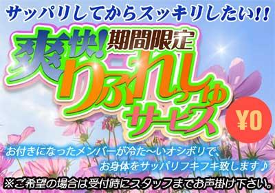 川崎チョコラブ夏限定のリフレッシュサービス