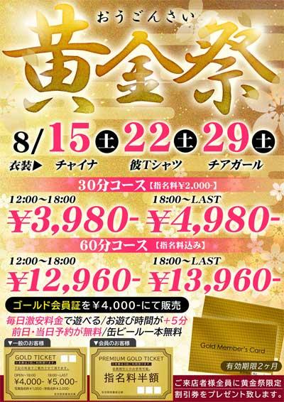 荻窪ナックファイブ3980円という激安価格と限定衣装