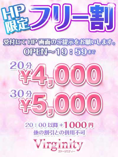 錦糸町ヴァージニティー20分4000円