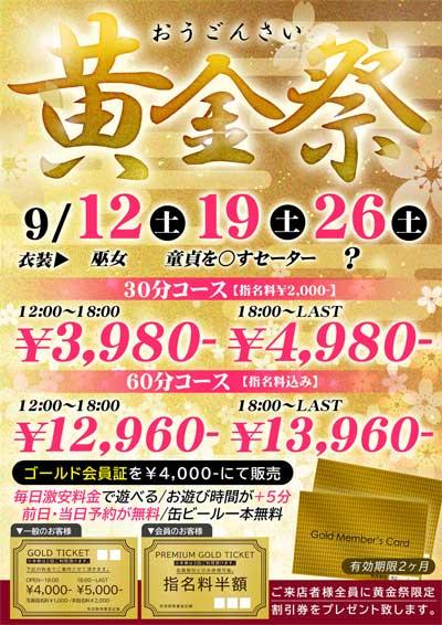 荻窪ナックファイブ3980円の最安スタート