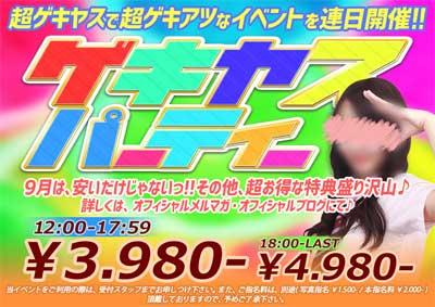 川崎チョコラブ3980円~のお得価格