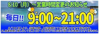 池袋ハニーパラダイス4000円~スッキリ