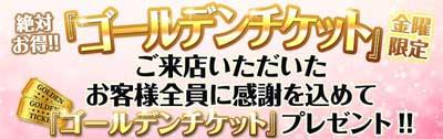 錦糸町ヴァージニティーゴールデンチケットの配布日
