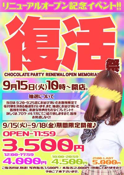 池袋ちょこぱ復活イベントは最安3500円。