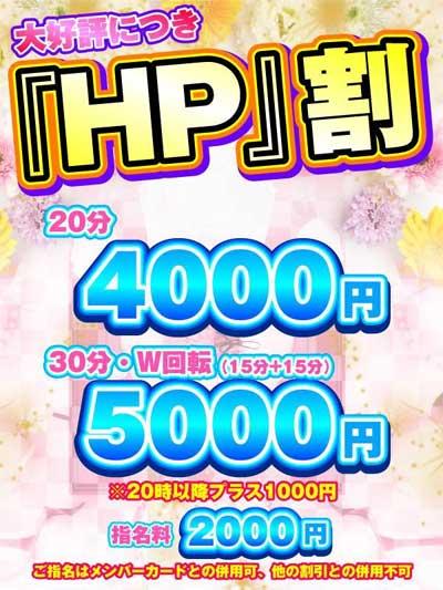 錦糸町ヴァージニティーマンツーマン&花びら回転がお安くなります