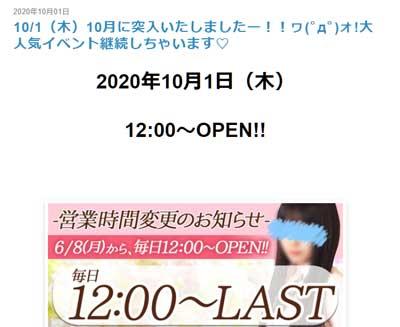 川崎チョコラブその日の衣装は公式ブログで