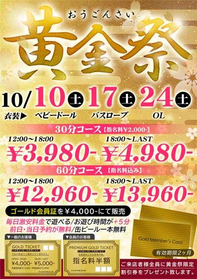 荻窪ナックファイブ3980円の最安スター