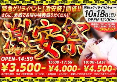 川崎チョコラブ最安3500円!