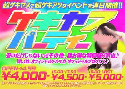 川崎チョコラブ最安4000円~