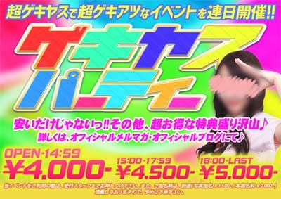 川崎チョコラブ地域最安値の4000円