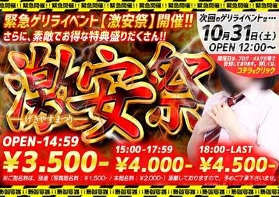 川崎チョコラブ3500円スタート