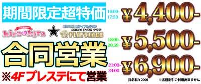 大和プレイステージ4400円の激安プライス