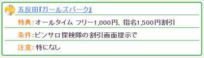 五反田ガールズパークピン探割引