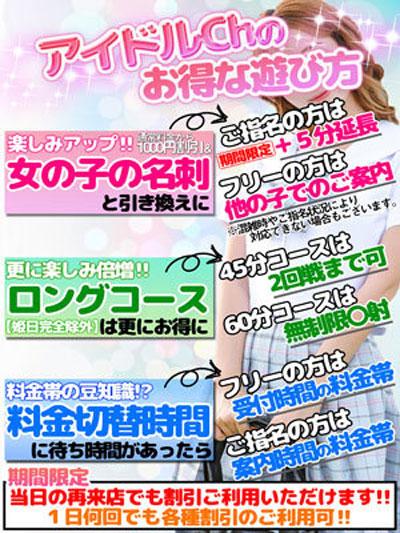 藤沢アイドルチャンネル説明