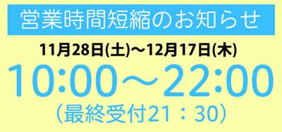 五反田ガールズパーク営業時間短縮