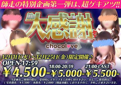川崎チョコラブ師走の大感謝祭
