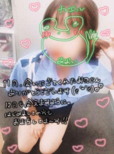 川崎チョコラブ蒼井ちゃん