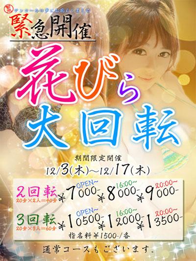 藤沢アイドルチャンネル花びら大回転