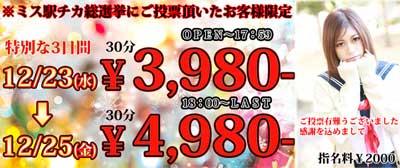 大和プレイステージお客様限定3980円
